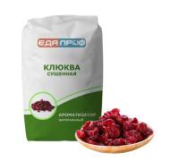 Ароматизатор пищевой клюква сушеная (ягоды)
