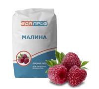 Ароматизатор пищевой сухой «Малина»
