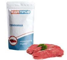 Ароматизатор пищевой Свинина мясо