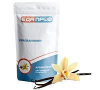 Ароматизатор Этилванилин пищевой ваниль и карамель