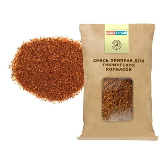 Натуральная смесь приправ для тюрингских колбасок - майоран, кориандр, перец