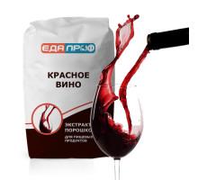 Натуральный экстракт Красного вина в порошке