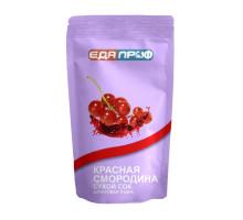 Натуральный сухой сок Красная смородина мелкодисперсный