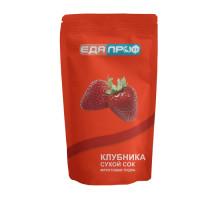 Натуральный сухой сок Клубника сладкие ягоды