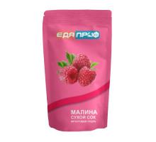 Натуральный сухой сок Малина ягодный лесной