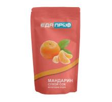Натуральный сухой сок Мандарин уникальный цитрусовый для начинок