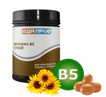 Витамин B5 (Пантотеновая кислота) водорастворимый