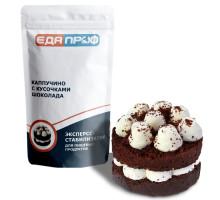 Экспресс стабилизатор для крема со вкусом капучино и кусочками шоколада (Концентрированный) натуральный