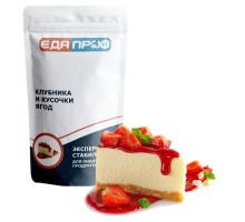 Стабилизатор для крема со вкусом клубники и кусочками ягод (Концентрированный)